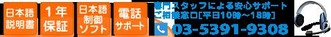 専門スタッフによる安心サポート 03-5319-9308